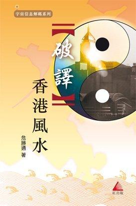 《破譯──香港風水》