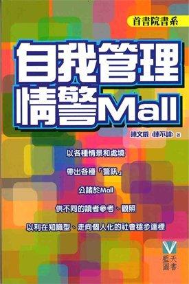 《自我管理情警mall》
