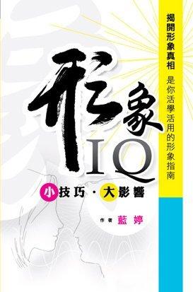 《形象IQ——小技巧.大影響》