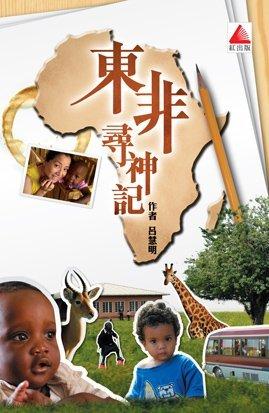 東非尋神記