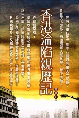 《香港淪陷親歷記》