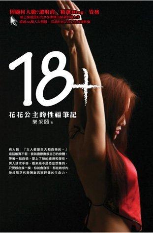 《18+ ── 花花公主的性福筆記》