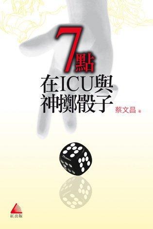 《7點──在ICU與神擲骰子》