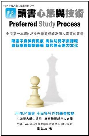 PSP讀書心態與技術