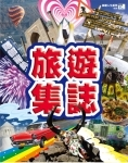 旅遊人生系列010: 旅遊集誌