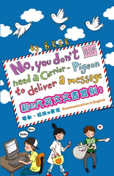 《No you don't need a carrier-pigeon to deliver a message (新e代英文文書實例: 電郵、短訊、書信)》