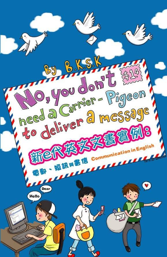 No you don't need a carrier-pigeon to deliver a message (新e代英文文書實例: 電郵、短訊、書信)
