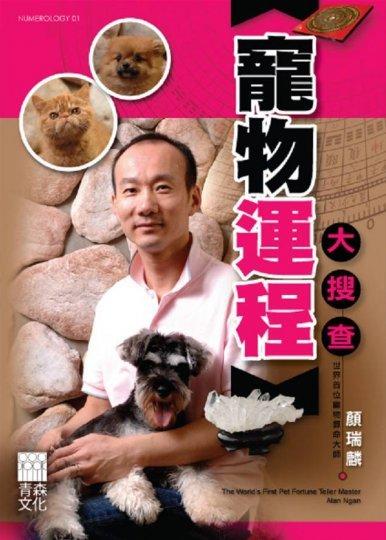 《寵物運程大搜查》