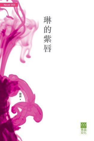 《琳的紫唇》