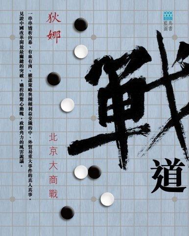 《戰道──北京大商戰》
