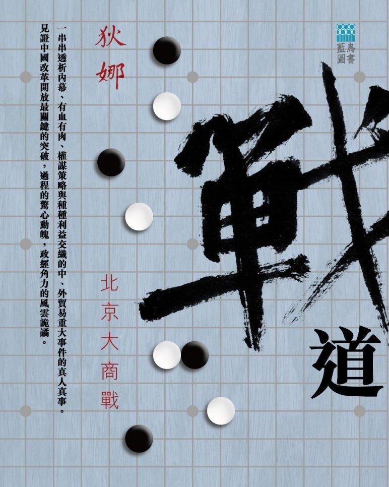 戰道──北京大商戰