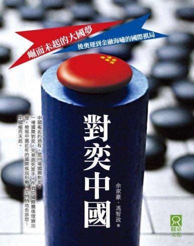 《對奕中國──崛而未起的大國夢》