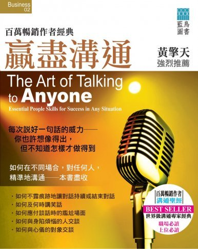 《贏盡溝通 The Art of Talking to Anyone》