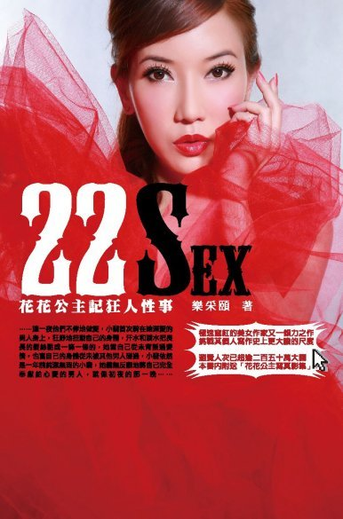 《22 SEX - 花花公主記狂人性事》