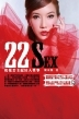 22 SEX - 花花公主記狂人性事