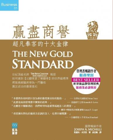 《贏盡商譽──超凡待客的十大金律 The New Gold Standard》