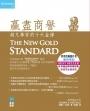 贏盡商譽──超凡待客的十大金律 The New Gold Standard