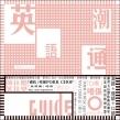 英語潮通Guide