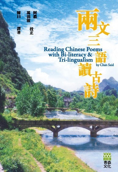 《兩文三語讀古詩 Reading Chinese Poems with Bi-literacy and Trilingualism》