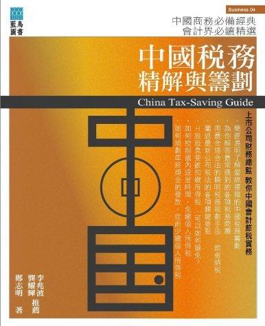 《中國稅務精解與籌劃 China Tax-Saving Guide》