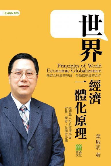 《世界經濟一體化原理》