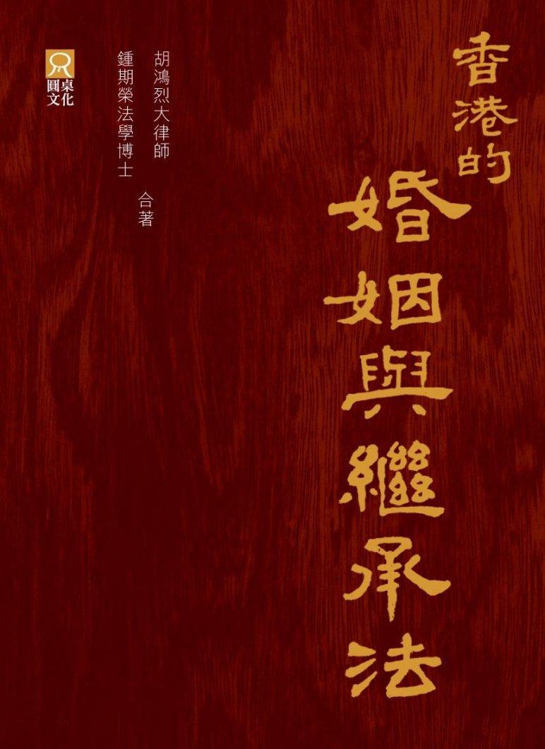香港的婚姻與繼承法