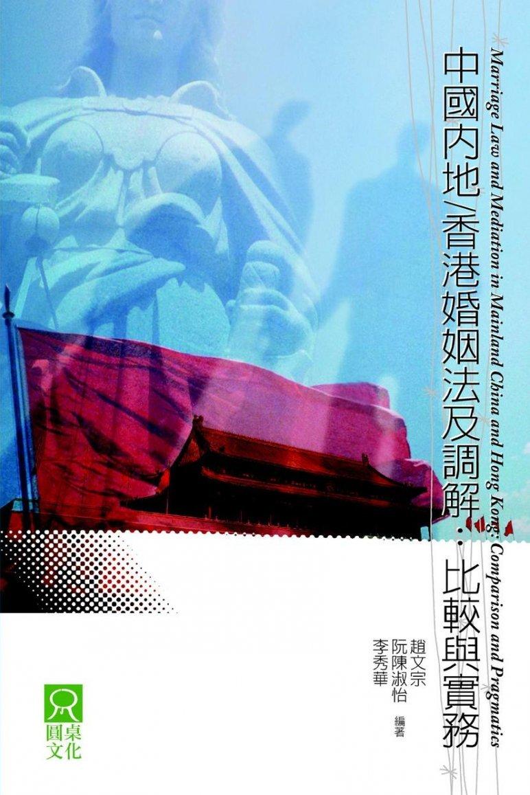 中國內地/香港婚姻法及調解:比較與實務 Marriage Law and Mediation in Mainland China and Hong Kong: Comparison and Pragmatics