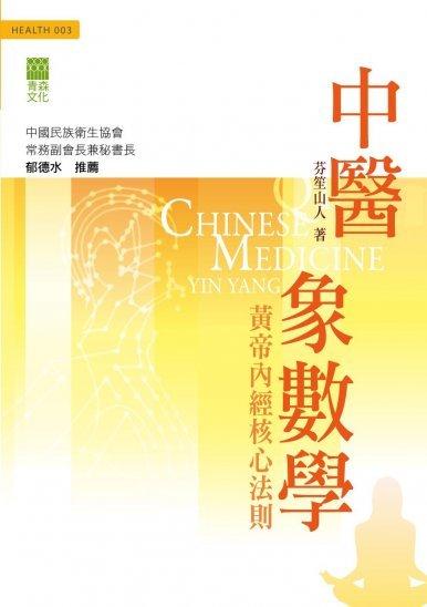 《中醫象數學-黃帝內經核心法則》