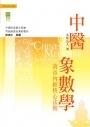 中醫象數學-黃帝內經核心法則