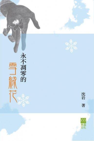 《永不凋零的雪絨花》