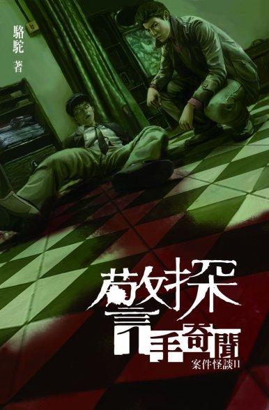 《案件怪談II──警探1手奇聞》