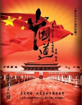 《中國道──奮鬥六十年,走向富強》