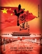 中國道──奮鬥六十年,走向富強