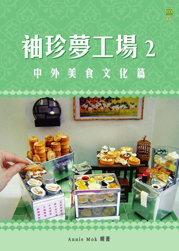 袖珍夢工場(二)──中外美食文化篇