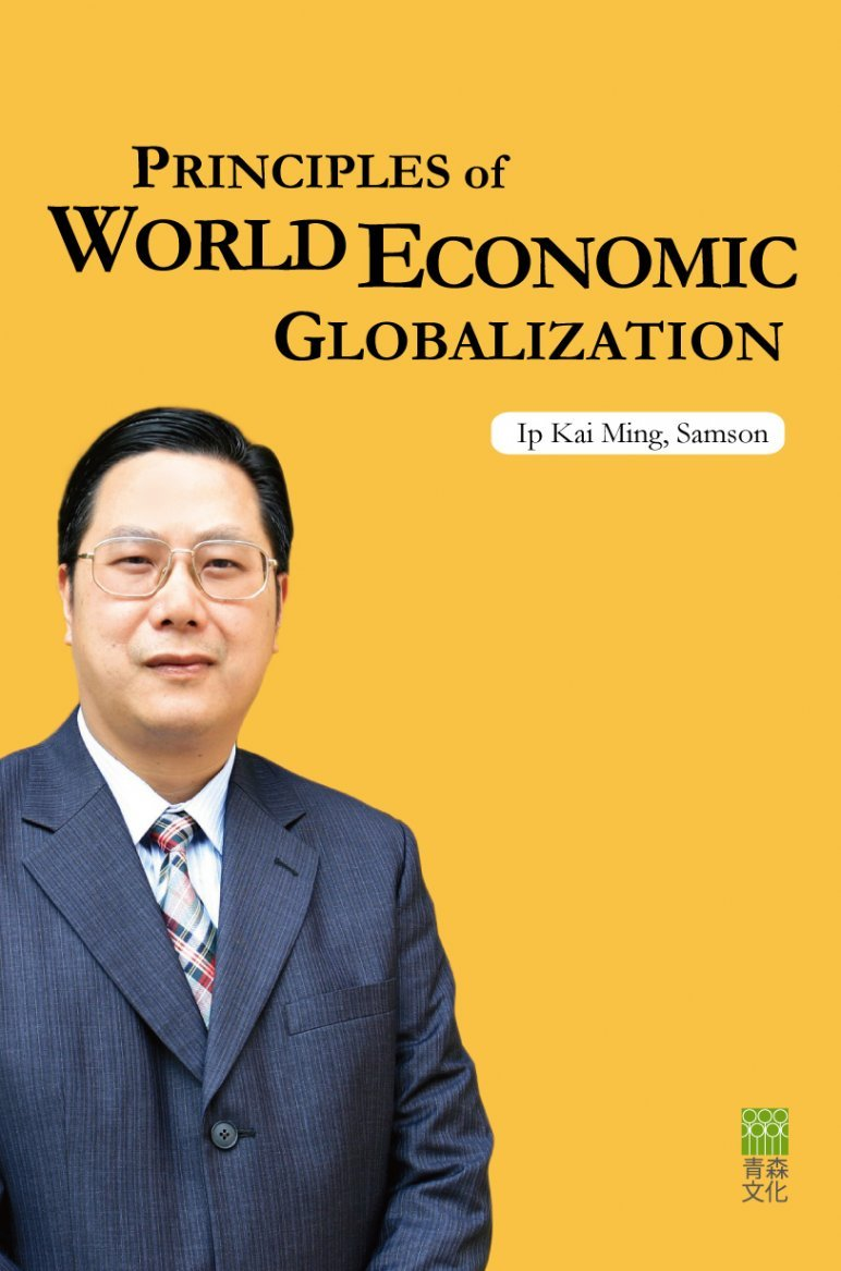 Principles of World Economic Globalization