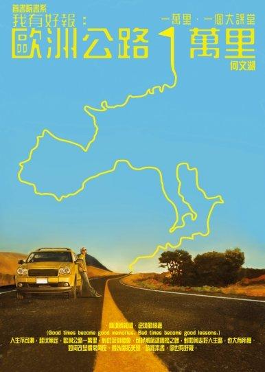 《我有好報:歐洲公路1萬里》