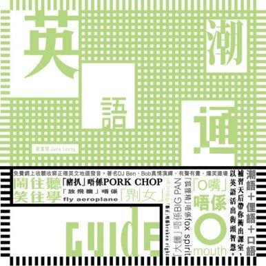《英語潮通Guide (環保版)》