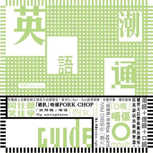 英語潮通Guide (環保版)