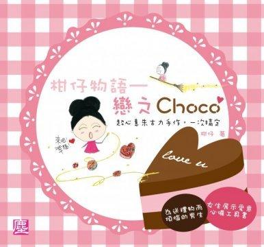 《柑仔物語——戀之Choco 超心意朱古力手作,一次搞定》
