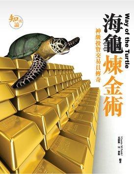 《海龜煉金術──神級投資交易員傳奇》