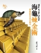 海龜煉金術──神級投資交易員傳奇