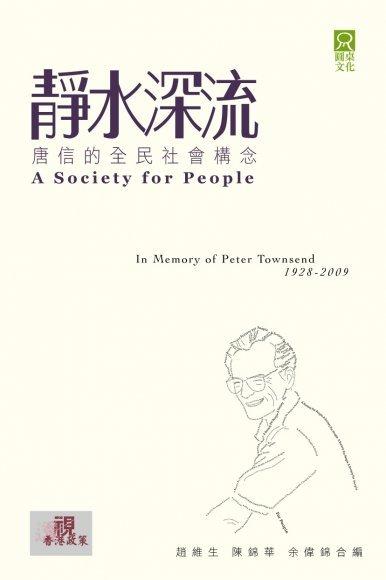 《靜水深流 - 唐信的全民社會構念》
