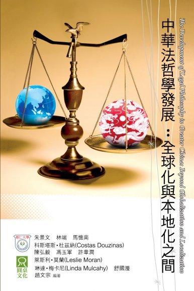 《中華法哲學發展 The Development of Legal Philosophy in Greater China Beyond Globalization and Localization》