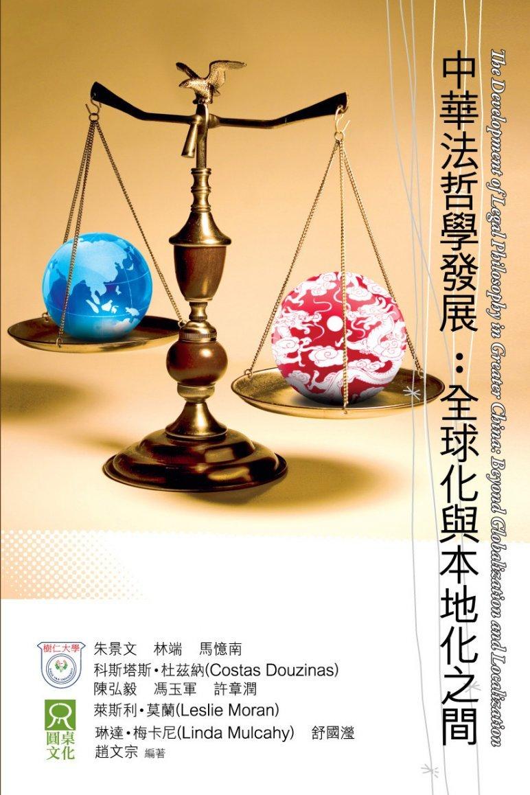 中華法哲學發展 The Development of Legal Philosophy in Greater China Beyond Globalization and Localization