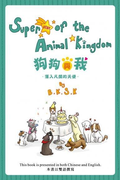 《狗狗與我 - 落入凡間的天使 Superstar of the Animal Kingdom》