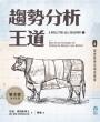 趨勢分析王道(上卷)