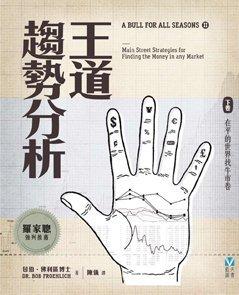《趨勢分析王道(下卷)》
