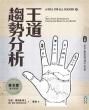 趨勢分析王道(下卷)