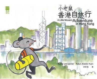 《小老鼠香港自悠行 A Little Mouse's Adventure in Hong Kong》