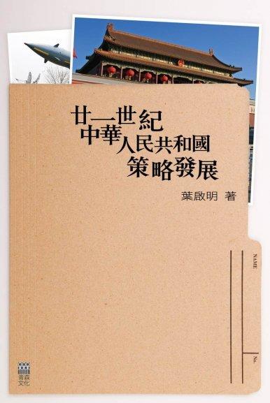 《廿一世紀中華人民共和國策略發展》
